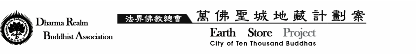 CTTB Earth Store Project